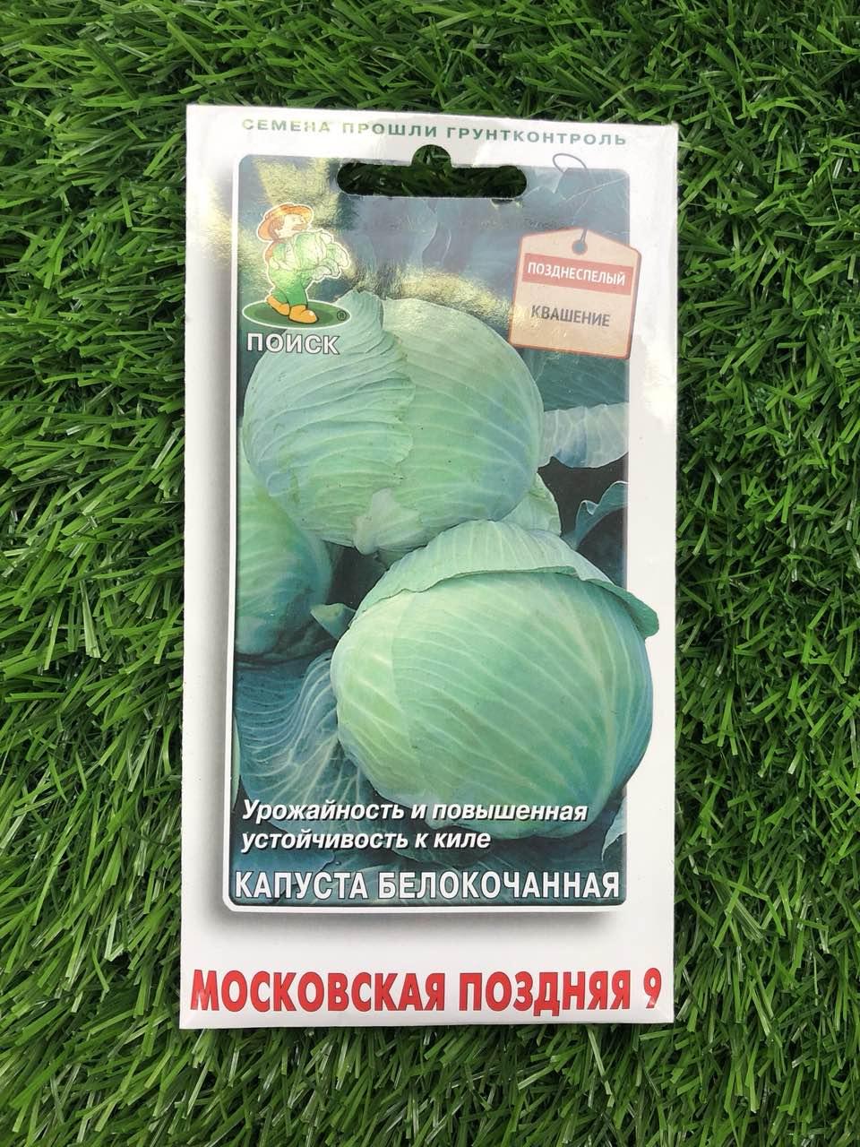 Капуста Московская поздняя 15